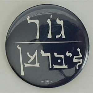 Blue Gore Lieberman 2000 Hebrew Button
