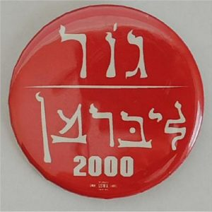 Red Gore Lieberman 2000 Hebrew Political Campaign Button