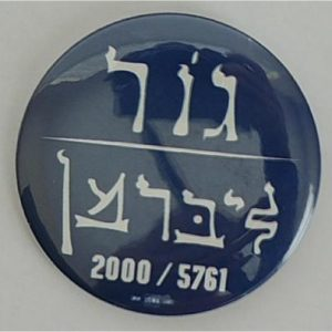 Gore Lieberman 2000 / 5761 Hebrew Campaign Button